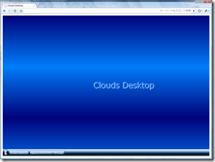 clouds_desltop_screenshot1