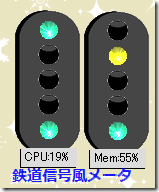 train_signal_meter_gadget